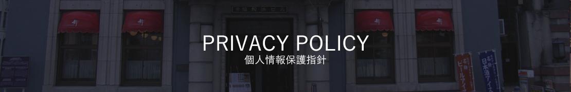 個人情報保護指針