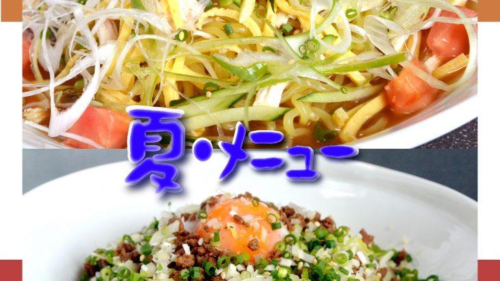 ハオ夏の新メニュー冷麺