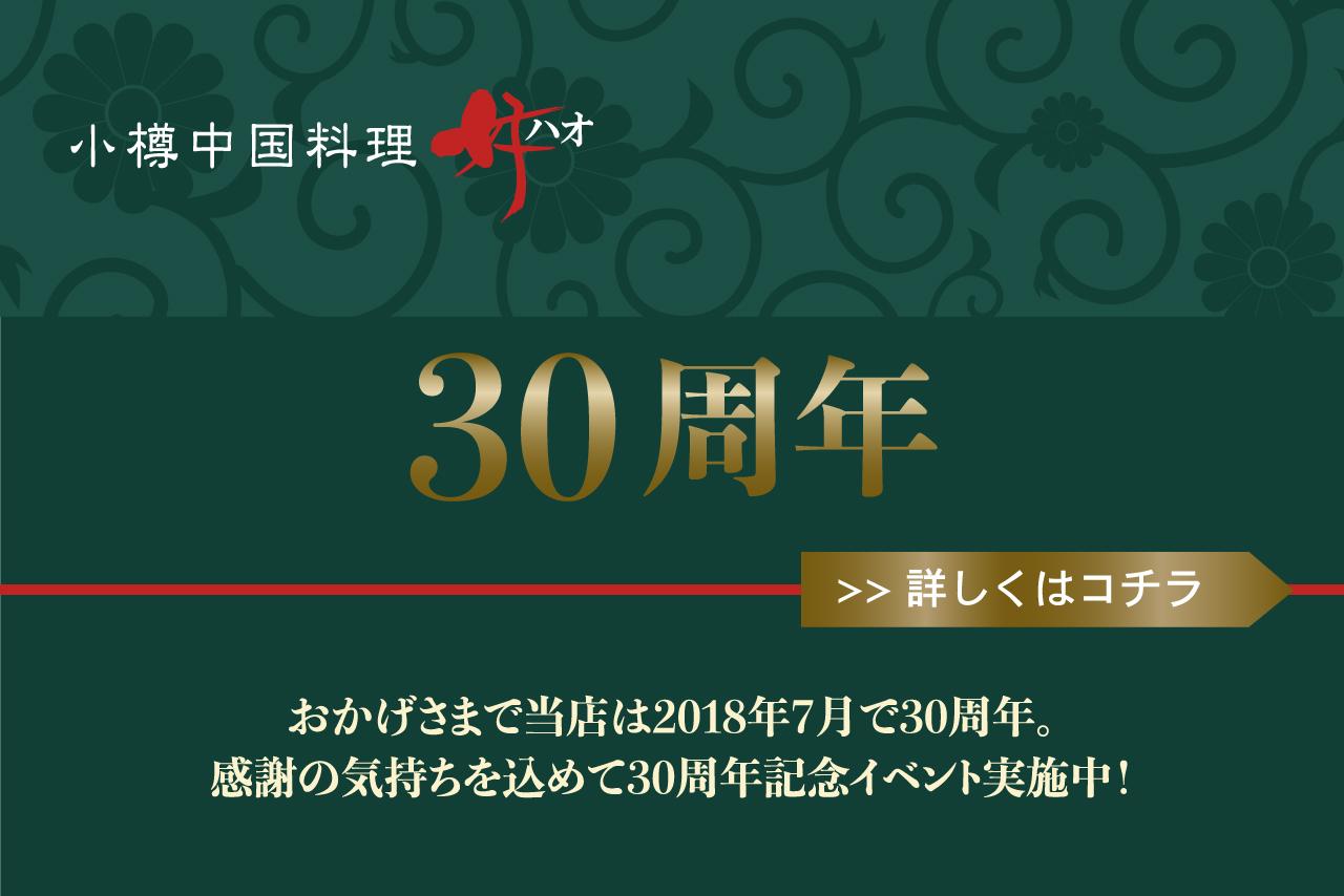 ハオ30周年記念